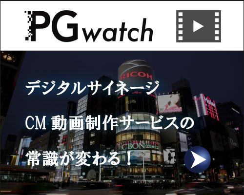 PGwatch