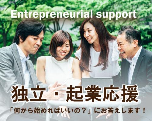 独立・起業応援