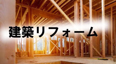 建築リフォーム