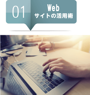 WEBサイトの活用術