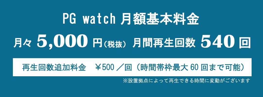 PGwatch月額基本料金