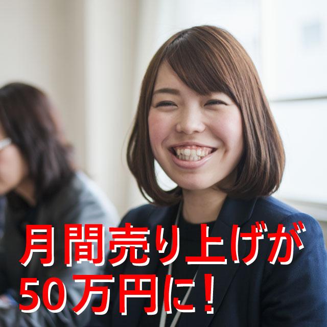 月間売り上げが50万円に!