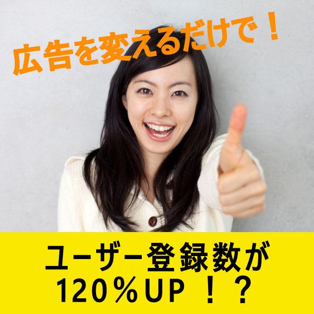 ユーザー登録数が120%に!