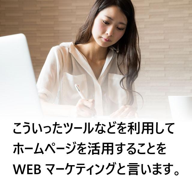 こういったツールなどを利用してホームページを活用することをWEBマーケティングと言います。