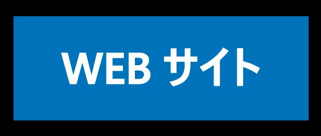 WEBサイトプラスマーケティング1